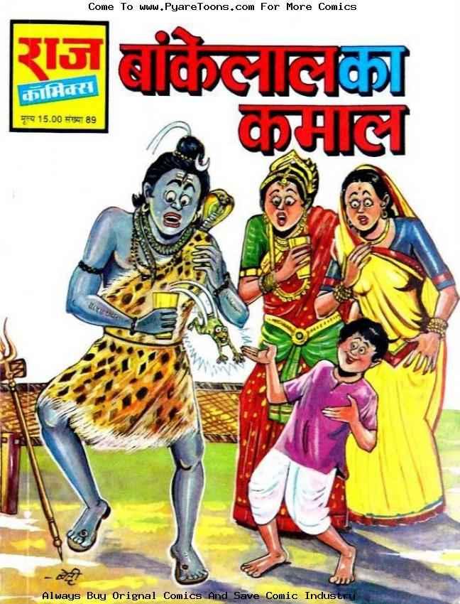 Bankelal-Ka-Kamal-Bankelal-0-To-800_PyareToons_Page_000