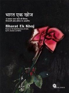 Bharat_ek_khoj_DVD_cover