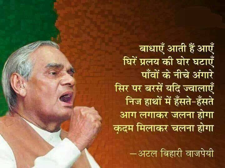 Hindi-Quote-on-overcoming-obstacles-with-unity-by-Atal-Bihar-Vajpayee