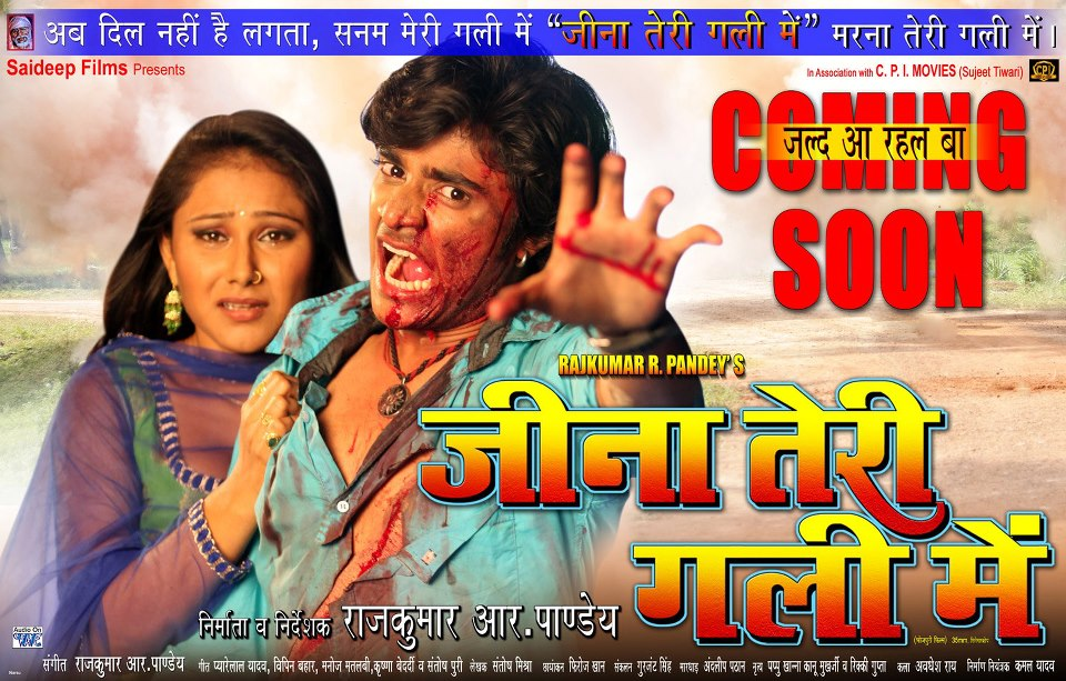 Jeena Teri Gali Me  2013 Bhojpri movie Frist Look Poster -Pardeep Pandey 'Chintu'