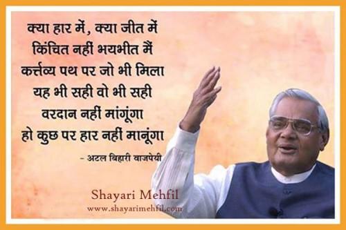 atal-bihari-vajpayee-inspiring-hindi-shayari-poem74-500x333