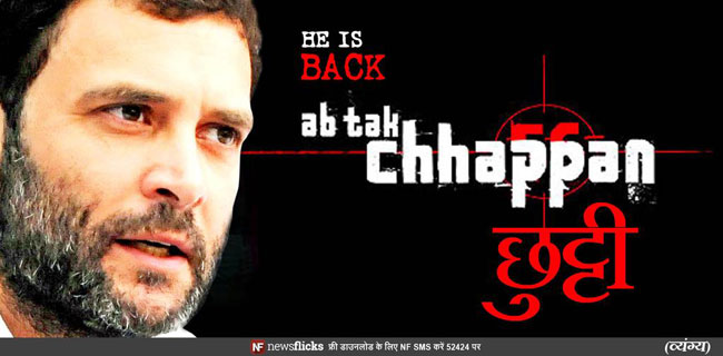 satire-on-rahul-gandhi-s_041715024034